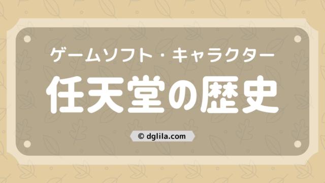 【ファン必見】任天堂の歴史、花札、おもちゃ、ゲームハード・ソフト、キャラクターまとめて解説