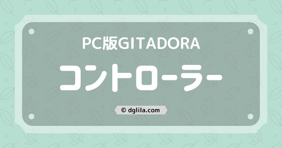 【GITADORA】PC版(コナステ版)おすすめのコントローラとキー配置(コンフィグ)