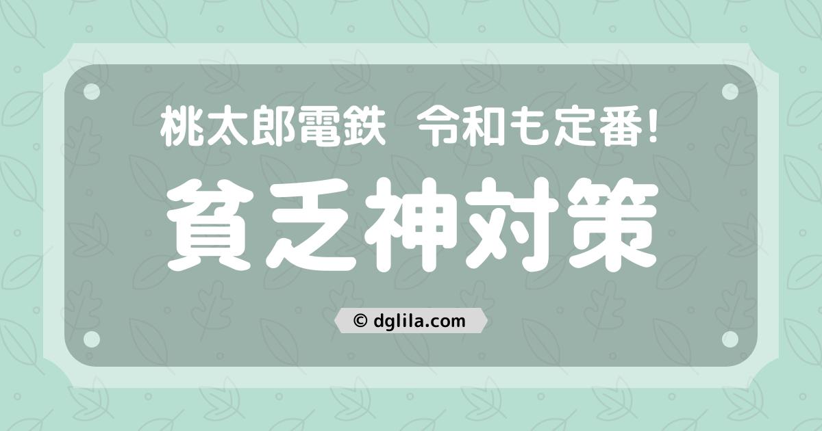 【桃鉄令和】スイッチ版桃鉄の貧乏神対策・なすりつけテクニック5選