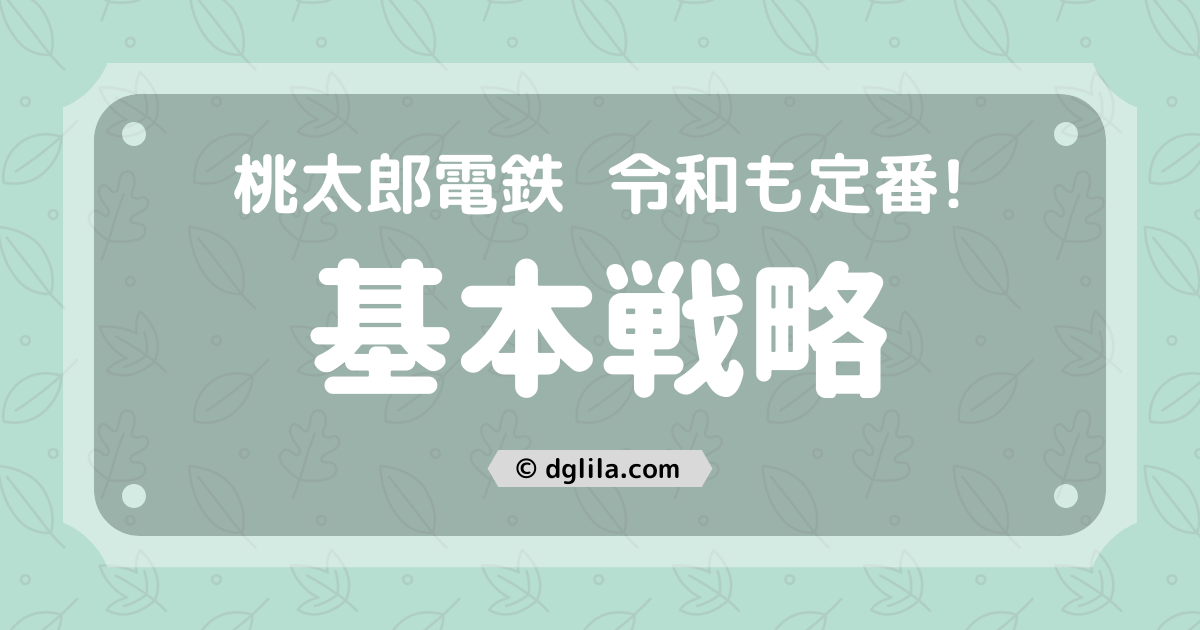 【桃鉄令和】初心者必見!基本の必勝法&攻略のコツ(戦略&戦術)7選!