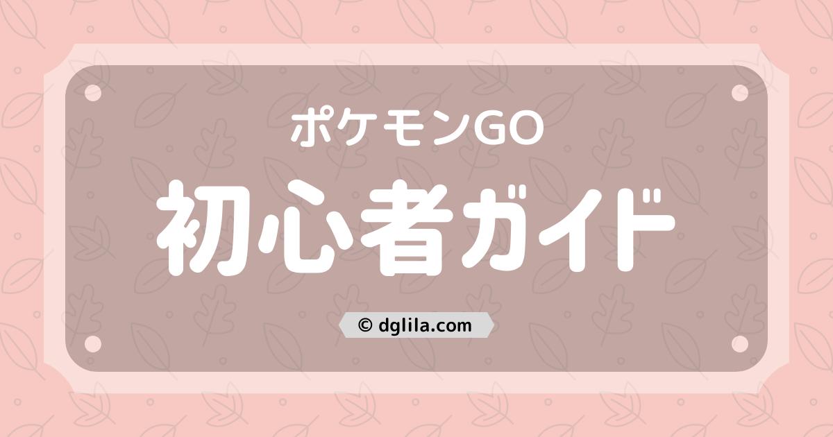 【ポケモンGO】野生で出ない特殊な出現条件のポケモンまとめ(2021/9版)
