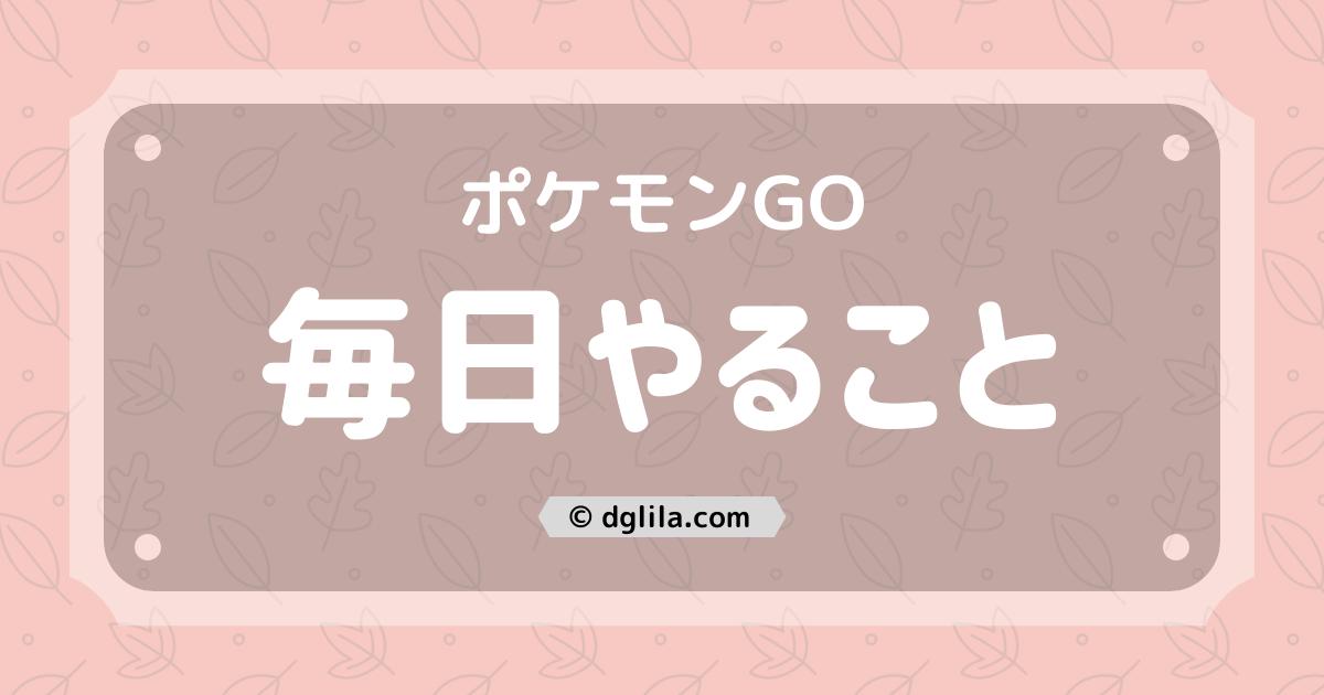 【ポケモンGO】優先順位が知りたい初心者の方へ!毎日やること(日課)5選