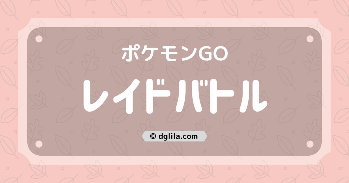 【ポケモンGO】レイドバトルとは?やり方、目標レベルを紹介!